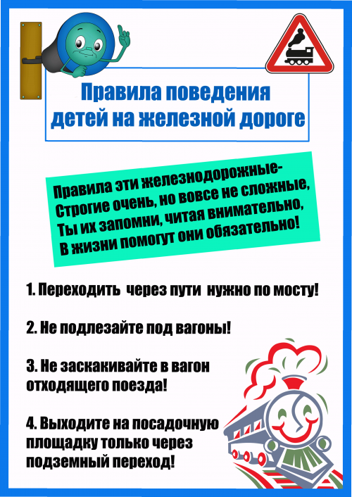 Буклет:Правила поведения детей на железной дороге